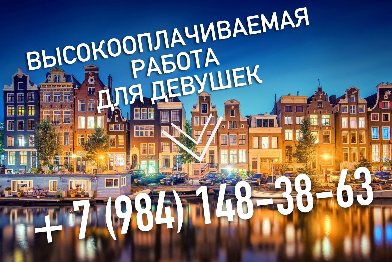 Эскорт работа в Амстердаме для девушек