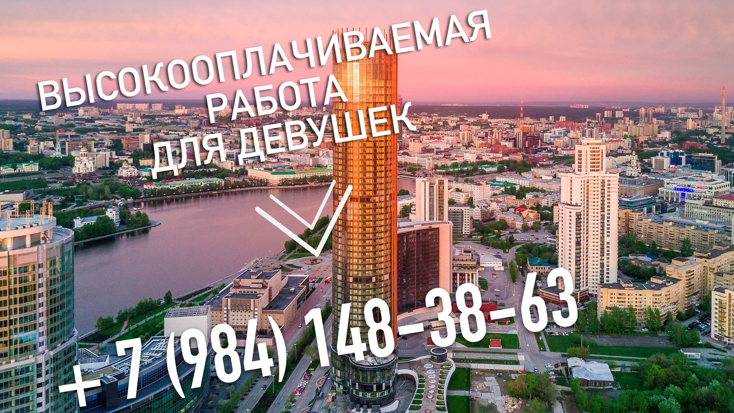 Екатеринбург работа для девушек эскорт