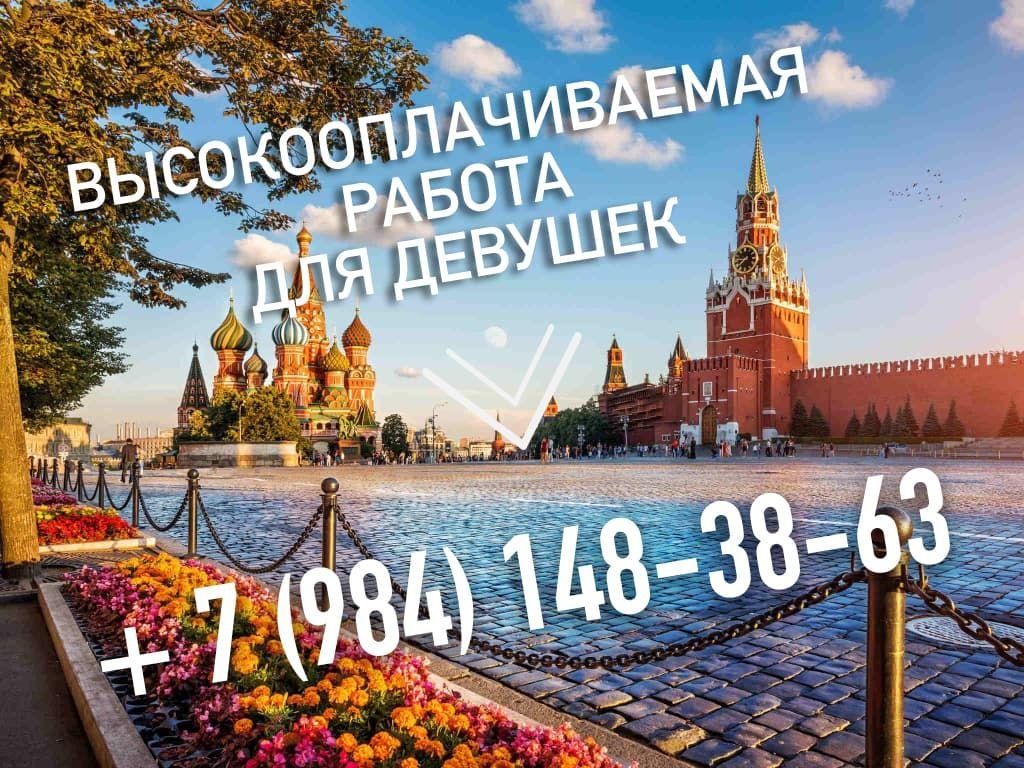 Эскорт работа для девушек в Москве