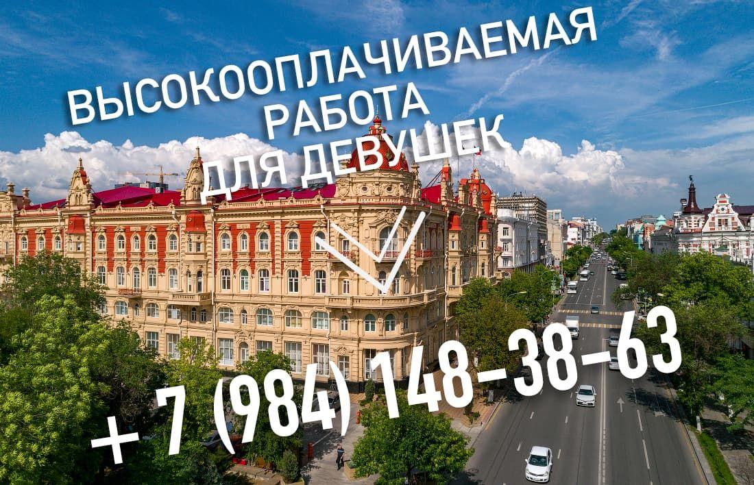 работа в эскорте для девушек из Ростова