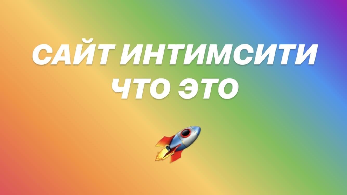 Сайт Интимсити