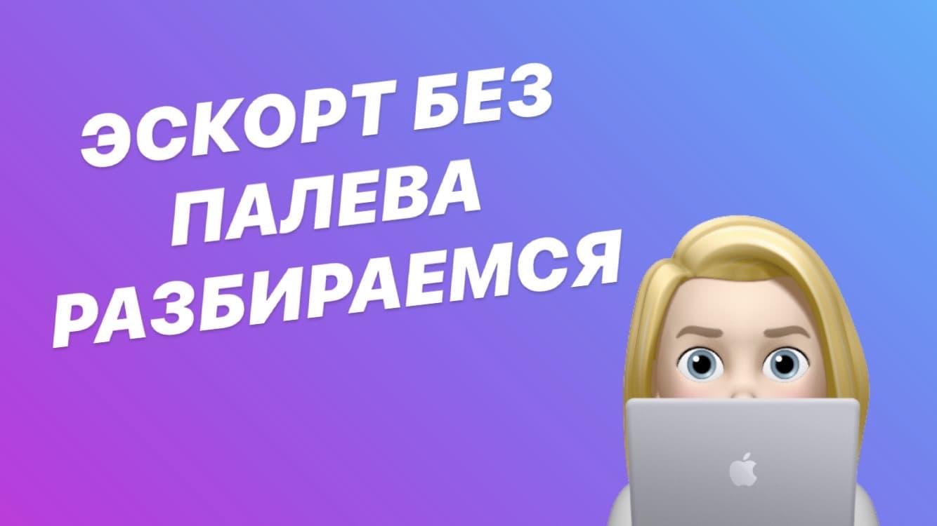 Эскорт без палева: форум РуссПусс
