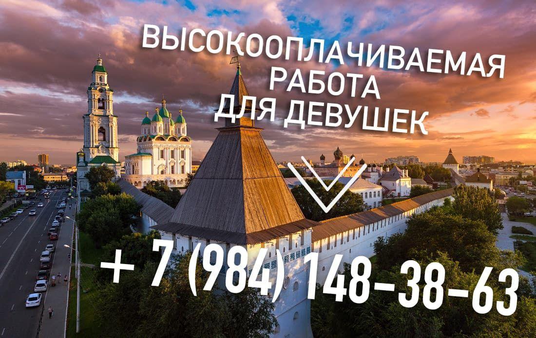 работа в эскорте для девушек из Астрахани
