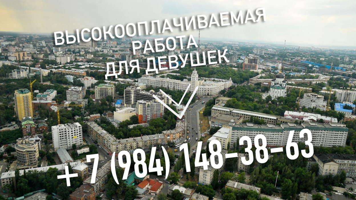 эскорт работа в Воронеже для девушек