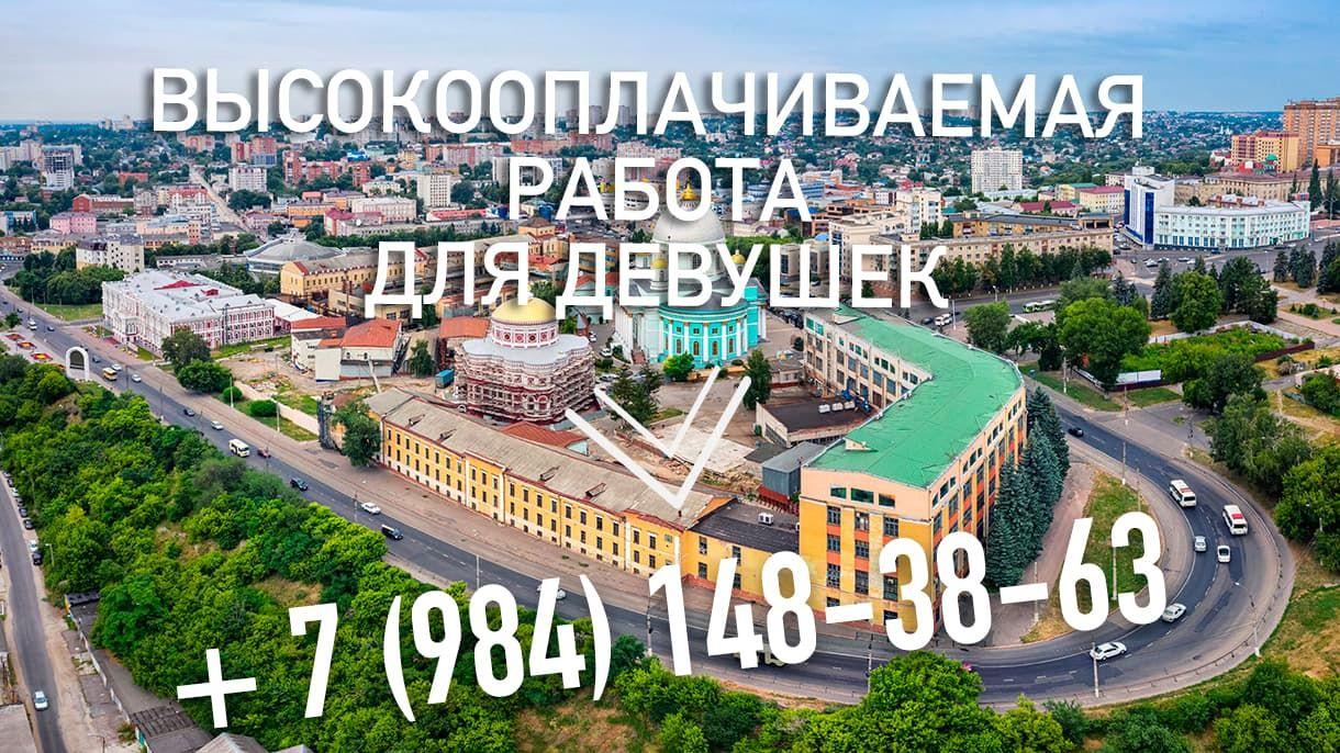 работа в эскорте для девушек из Курска