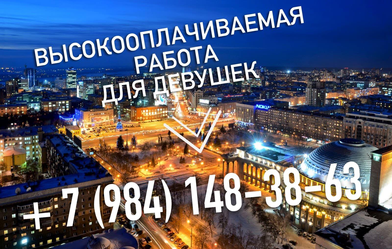 эскорт работа в Новосибирске для девушек
