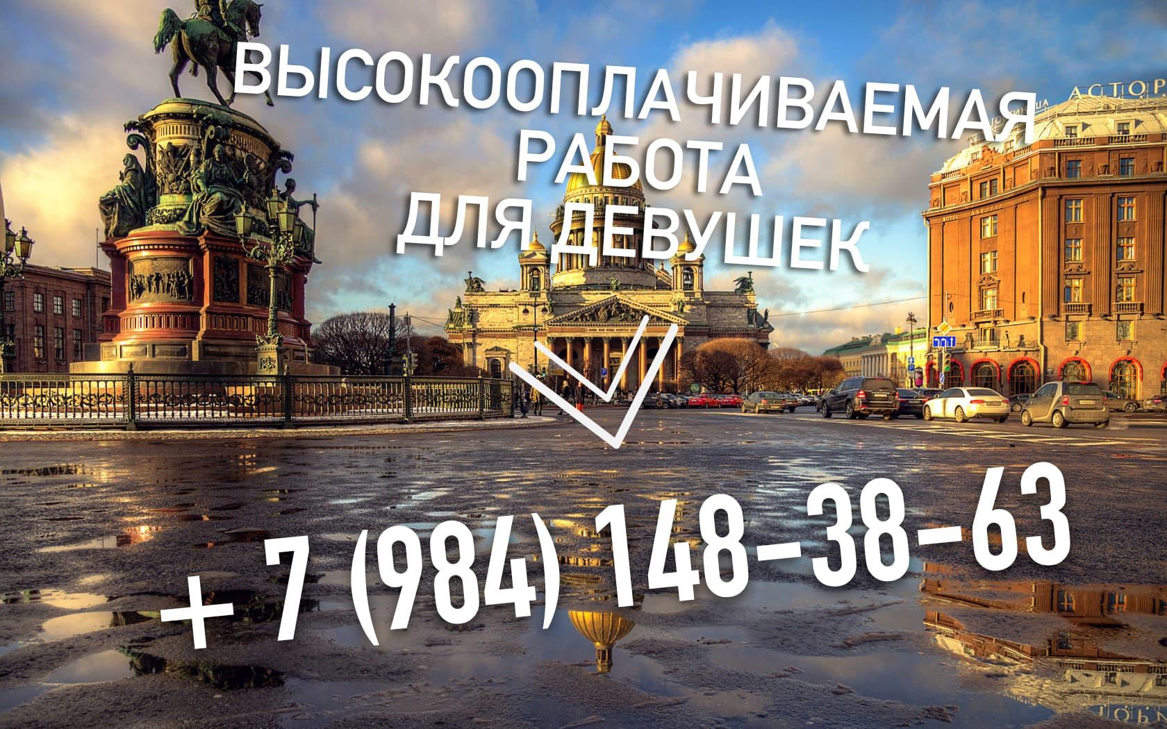 эскорт работа для девушек Санкт Петербург СПБ