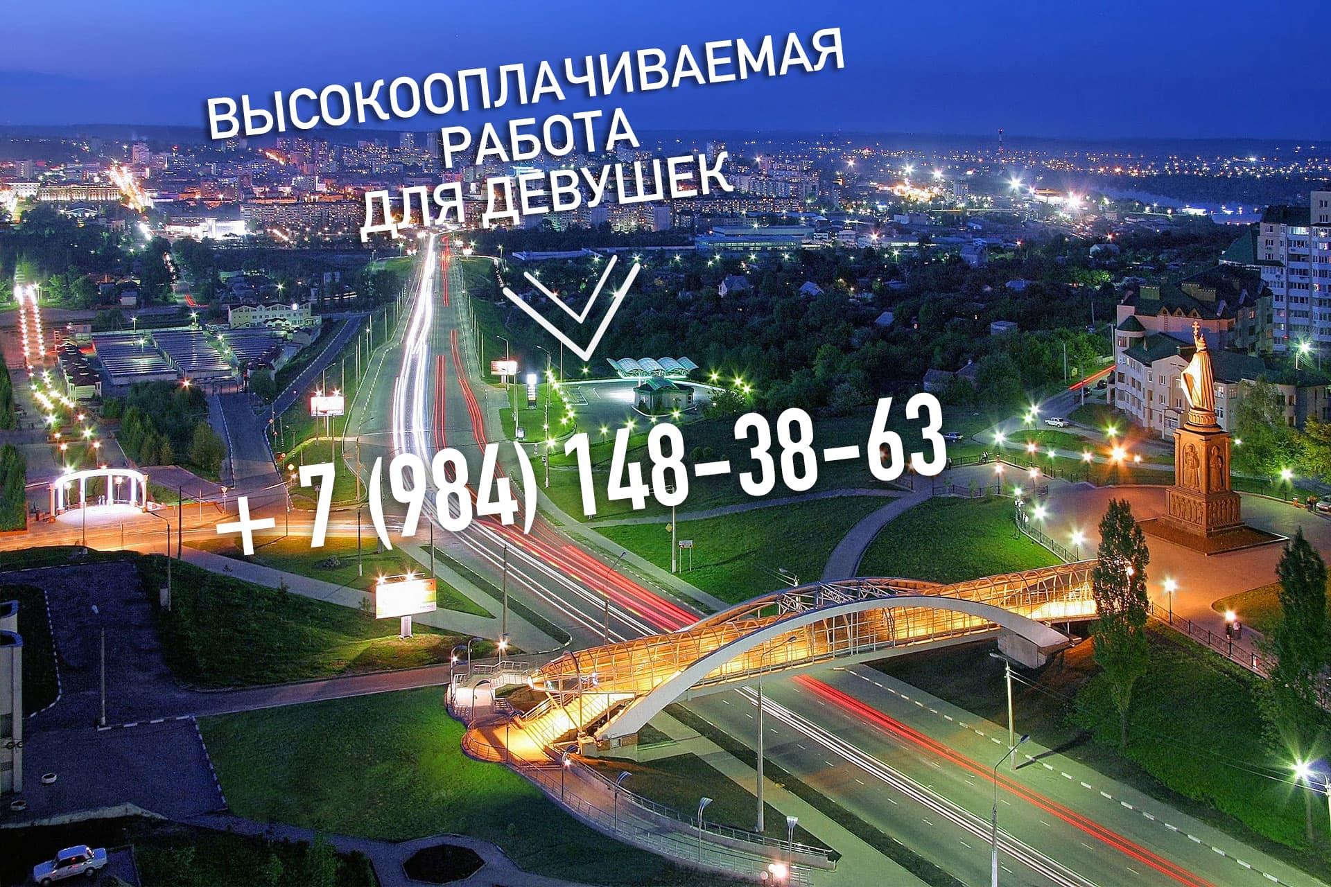 работа в эскорте в Белгороде
