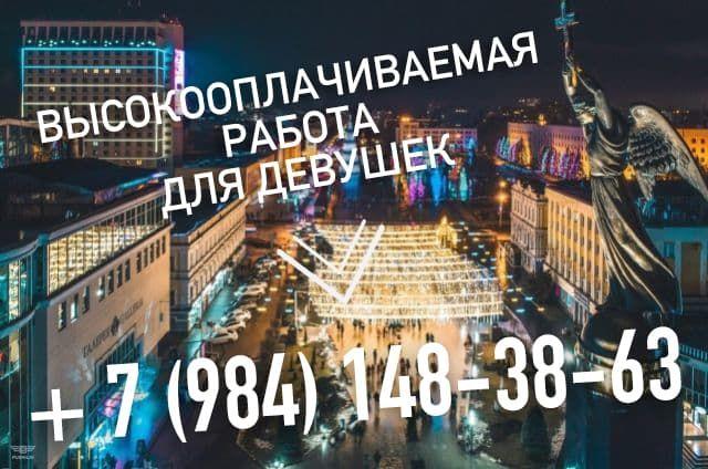 Эскорт Ставрополь