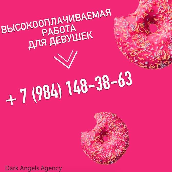 Эскорт в Москве - работа для девушек