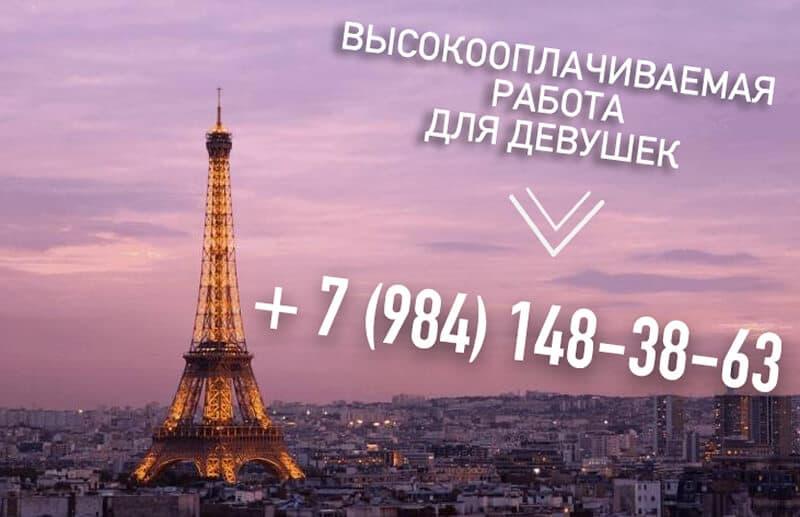 работа в эскорте в Париже для девушек