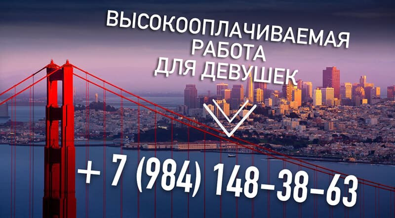 Киев работа в эскорте для девушек работа для девушки 16 лет челябинск