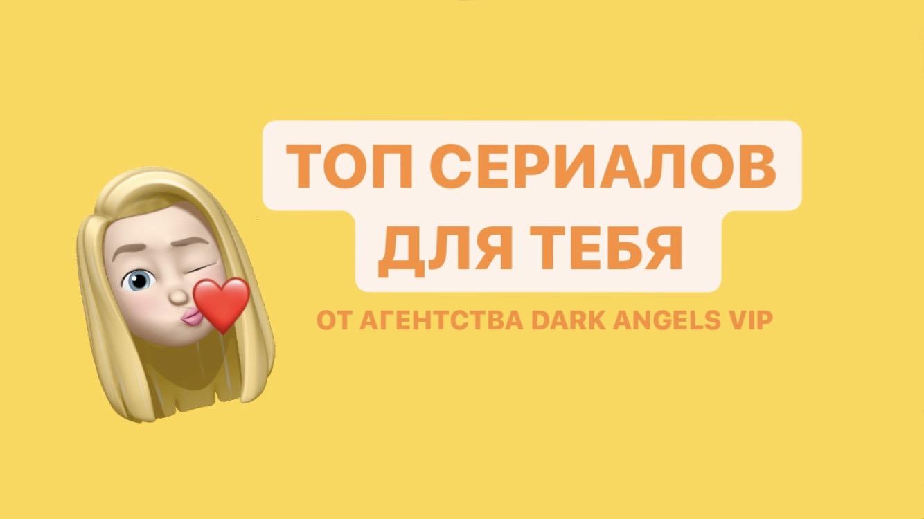 топ эскорт сериалов