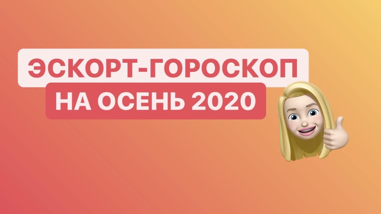 эскорт гороскоп на осень 2020