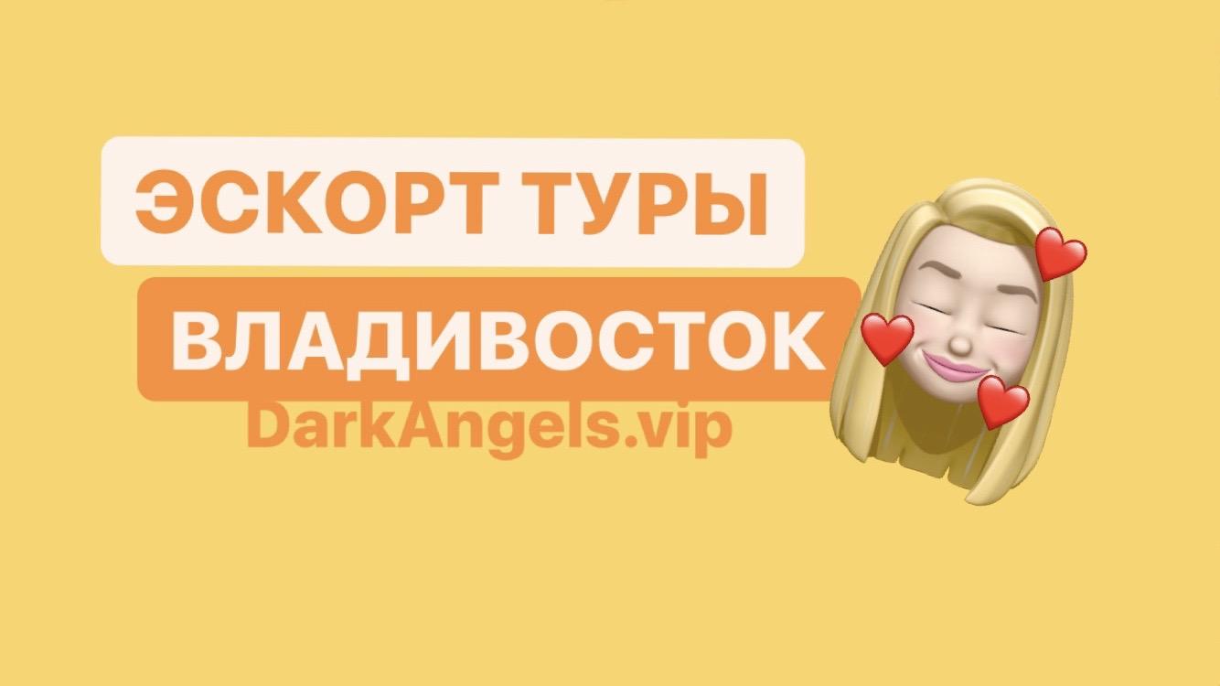 эскорт работа во Владивостоке для девушек