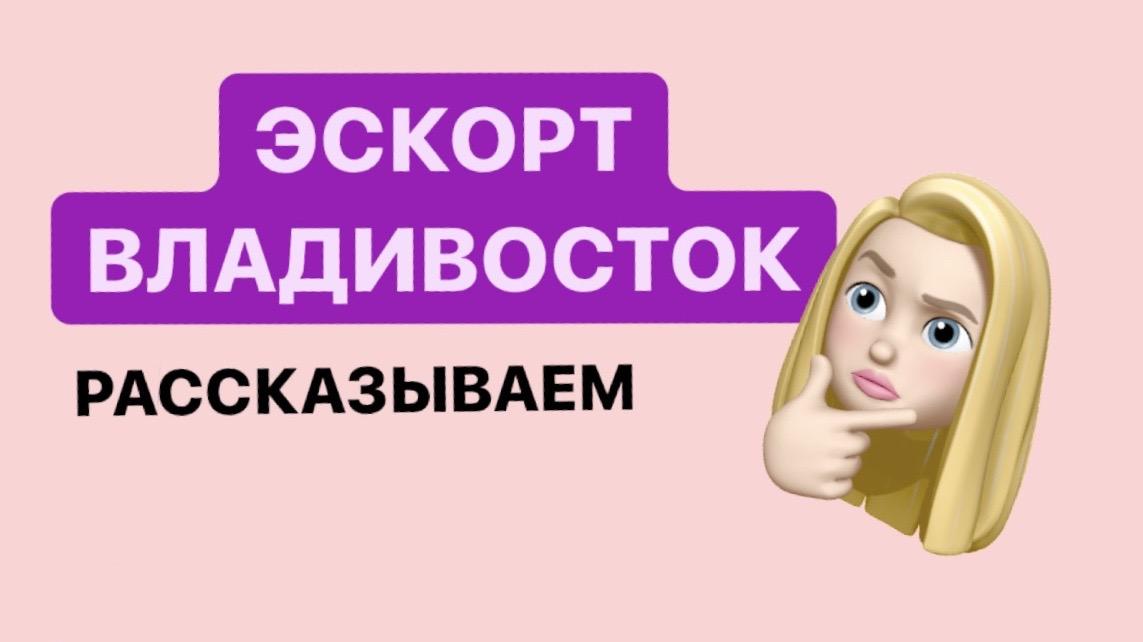 эскорт работа для девушек во Владивостоке