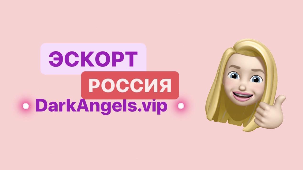 Эскорт работа в России для девушек