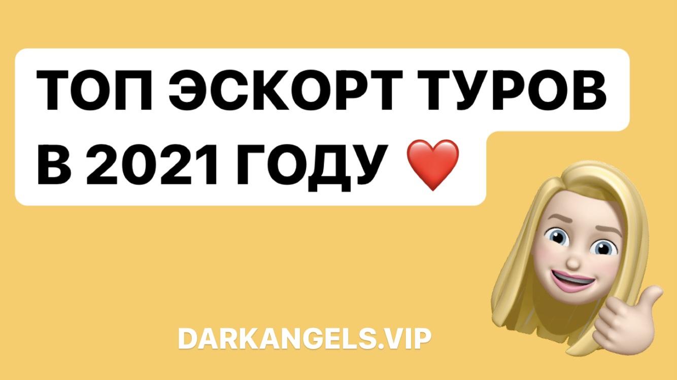ТОП эскорт-туров для украинок 2021